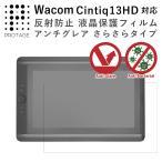 Wacom Cintiq 13 HD / HD Touch / Cintiq Companion2 用 アンチグレア フィルム ワコム 液晶 ペンタブレット 対応 反射防止 液晶保護フィルム