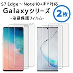 Galaxy S8 フィルム Note8 S8+ S9 S9+ S7Edge 保護フィルム