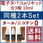 【送料無料】 電子タバコ 用 リキッド 各種 フレーバー 3種 10ml 同種 2本 セット タール0 ニコチン0 無香料 メンソール アイスメンソール シガレット 禁煙