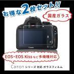 Canon カメラ用 液晶保護フィルム ガラスフィルム CANON EOS EOSKiss PowerShot など 各種 シリーズ 多機種 対応 2枚セット