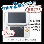 NINTENDO DS ニンテンドー New 2DS LL , New 3DSLL / 3DSLL 対応 液晶保護フィルム 上画面 ガラスフィルム + 下画面 PETフィルム の 2枚1組 (2組セット)