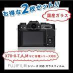 FUJIFILM 富士フィルム カメラ用 液晶保護フィルム ガラスフィルム Fujifilm Xシリーズ 各種 多機種 対応 (2枚セット)