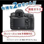 Nikon カメラ用 液晶保護フィルム ガラスフィルム NIK