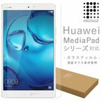【送料無料】Huawei MediaPad シリーズ 対応 液晶 保護 ガラス フィルム タブレット Tablet 7 / 8 / 8.4インチ ファーウェイ