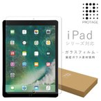 【送料無料】iPad Pro 9.7 / 10.5 / 12.9 / iPad Air / iPad Air2 対応 液晶 保護 ガラス フィルム タブレット Tablet インチ inch Apple アップル
