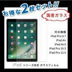 iPad Pro 9.7 / 10.5 / 12.9 / iPad Air / iPad Air2