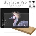 【送料無料】Microsoft Surface Pro 2017 対応 液晶 保護 ガラス フィルム タブレット Tablet PC パソコン マイクロソフト サーフェイス プロ 新型