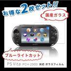 ショッピングVita PSVita プレイステーション ヴィータ 液晶保護フィルム ブルーライトカット ガラスフィルム PCH-2000 専用