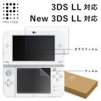 3DS DS LL & New 3DS LL 液晶 保護 強化 ガラスフィルム  (上画面) + フィルム シート (下画面) セット
