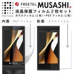 FREETEL MUSASHI ムサシ 液晶 ガラスフィルム フリーテル musashi 対応  液晶保護フィルム
