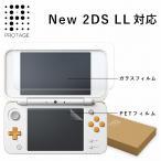 任天堂 New 2DS LL 液晶保護 フィルム 2枚セット 上画面 ガラスフィルム 下画面 PET フィルム 強化ガラス フィルム セット ゲーム GAME ニンテンドー Nintendo