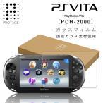 ショッピングvita 送料無料 PS Vita フィルム ガラスフィルム PCH-2000 シリーズ専用 液晶保護 強化ガラス PSVita用 選べる厚さ 2種類
