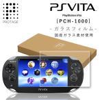 PS Vita フィルム ガラスフィルム PCH-1000 液晶保護  PSVita用 プレイステーション ゲーム GAME