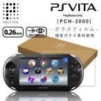ショッピングVita PlayStation Vita フィルム ガラスフィルム PCH-2000 ブルーライト カット