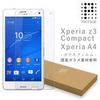 Sony Xperia Z3 Compact Xperia A4 docomo SO-02G SO-04G 対応 液晶保護 ガラスフィルム カバー ソニー エクスペリア 国産強化ガラス素材使用