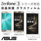 ASUS ZenFone3 ZE520KL(5.2inch) ZenFone3Deluxe ZenFone3Ultra 対応 液晶保護 カバー ガラスフィルム エイスース ゼンフォン スリー デラックス ウルトラ 対応