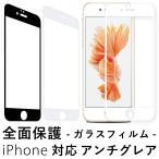 iPhone 反射防止 ガラスフィルム 全面保護 iphone7,7Plus,6,6s,6Plus,6sPlus,se,5,5s,5c