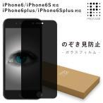 送料無料 iPhone6 シリーズ のぞき見 防止 ガラスフィルム 液晶保護 強化ガラス フィルム iPhone 6 6s 6plus 6splus 対応