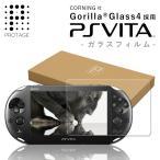ショッピングvita PS Vita フィルム ゴリラガラス4 液晶保護 ガラスフィルム PCH-2000 シリーズ PSVita用 CORNING GORILLA GLASS 4 素材使用