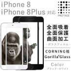 iPhone 8 / 8plus 対応 全面 保護 ガラス フィルム ゴリラガラス 3D Gorilla Glass docomo au softbank ドコモ エーユー ソフトバンク SIM フリー