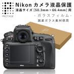 送料無料 Nikon デジタル カメラ 液晶保護 ガラスフィルム NIKON D4 D4s D5 D500 D600 D610 D800 D800E D810 D810A Df 対応