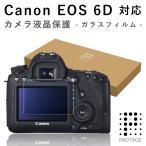 送料無料 カメラ液晶保護フィルム Canon EOS 6D 対応 ガラスフィルム キヤノン イオス 6D