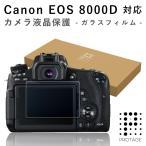 カメラ液晶保護フィルム Canon EOS 8000D 対応 ガラスフィルム キヤノン イオス 8000D