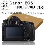 送料無料 カメラ液晶保護フィルム Canon EOS 80D 70D 用 ガラスフィルム ガラス製 液晶プロテクター キヤノン ガラスフィルム