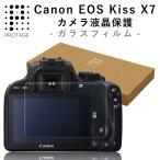 Canon EOS Kiss X7 専用 カメラ液晶保護フィルム ガラスフィルム キヤノン イオス キス X7