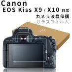 カメラ 液晶 保護 フィルム Canon EOS kiss X9 ガラスフィルム デジタル一眼 レフ カメラ 液晶保護 強化ガラス キヤノン キャノン