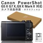 Canon PowerShot G7 X MarkII , G5 X , G9 X MarkII 対応 フィルム キャノン パワーショット カメラ用 液晶保護 ガラスフィルム