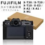 カメラ 液晶保護フィルム FUJIFILM X-T10,X-A2,X-A1,X-M1 対応 ガラスフィルム