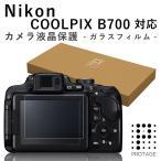 Nikon COOLPIX ニコン クールピクス B700/P900/P610 対応 カメラ 保護フィルム 液晶保護 ガラスフィルム