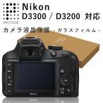 送料無料 カメラ液晶保護フィルム Nikon D3300 ガラスフィルム 液晶保護フィルム 強化ガラス ニコン D3200