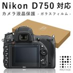 送料無料 カメラ液晶保護フィルム Nikon D750 対応 ガラスフィルム ガラス 製 フィルム 液晶保護フィルム 保護フィルム 液晶プロテクター ニコン D750