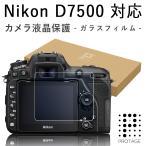 Nikon D7500 用 ガラスフィルム 液晶保護フィルム ガラス 製 フィルム 保護フィルム 液晶プロテクター ニコン D 7500