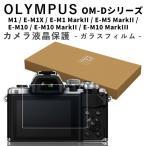 OLYMPUS OM-D E-M10 Mark II 対応 フィルム オリンパス カメラ用 液晶保護 ガラスフィルム OMD omd