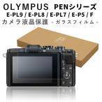カメラ 液晶保護フィルム OLYMPUS PEN E-PL9