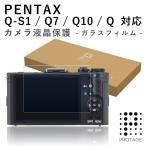 送料無料 カメラ液晶保護フィルム PENTAX Q-S1,Q7,Q10,Q 対応 ガラスフィルム ガラス 製 液晶保護フィルム 保護フィルム 液晶プロテクター ペンタックス