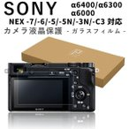 送料無料 カメラ液晶保護フィルム SONY α6300 α6000 α5100 α5000 NEX-7 NEX-6 NEX-5 NEX-5N NEX-3N NEX-C3 ガラスフィルム