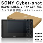 送料無料 カメラ液晶保護フィルム SONY Cyber-shot RX100IV,RX100III,RX100II,RX100,RX1,RX1R ガラスフィルム