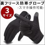 送料無料 1000円ぽっきり 手袋 メンズ スマホ タッチパネル対応 防寒グローブ 滑り止め加工 裏地フリース素材