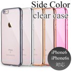 送料無料 iPhone6 iPhone6S クリア ソフト ケース サイドカラー 選べる5色 アイフォン 本体 保護 落下 衝撃 吸収 カバー TPU素材使用