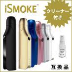 ショッピング電子タバコ アイコス iQOS 互換機 iSMOKE 本体 充電器一体型 加熱式電子タバコ 連続吸引可能 アイスモーク