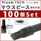 プルームテック マウスピース 100個セット 個別包装 ploomtech 電子タバコ