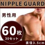 ニップレス 男性用 メンズ ニップル シール マラソン サイクリング 擦れ対策 ニプレス 男性 ニップルガード 60枚(30セット)