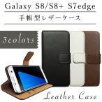 Galaxy s8 s8+ s7 edge samsung 対応 手帳型 レザー ケース 保護 カバー カード ポケット スタンド マグネット 開閉式 サムスン ギャラクシー S8 S8+ S7 エッジ