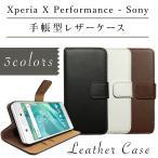Sony Xperia X Performance 手帳型 レザー ケース 保護 カバー docomo SO-04H au SOV33 softbank 対応 シンプル 多機能