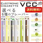 【送料無料】ビタミン 電子タバコ 選べる フレーバー 6種 VCC 正規品 6種類 本体 使い捨て 電子たばこ 電子煙草 エレクトロニック シガレット 禁煙