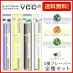 ビタミン 電子タバコ フレーバー 4種 4個セット VCC 正規品 フレーバー 4種類 本体 使い捨て 電子たばこ リキッド 電子煙草
